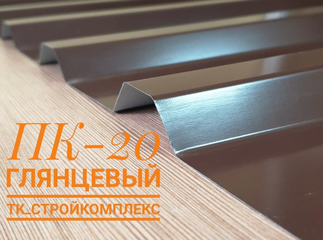 ПРОФНАСТИЛ ПК-20 ГЛЯНЦЕВЫЙ