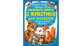 Большая книга о животных для малышей, укр., ТМ Пегас, Украина