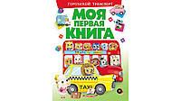 Моя первая книга. Городской транспорт, укр., ТМ Пегас, Украина
