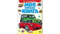 Моя первая книга. Машинки, укр., ТМ Пегас, Украина