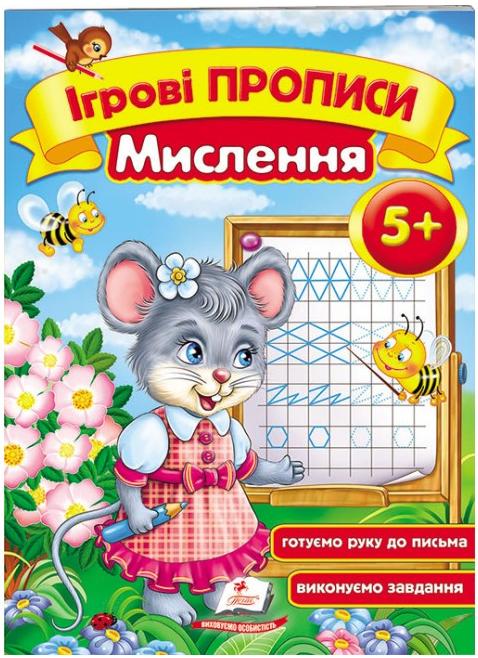 """""""Мислення 5+"""""""