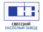 Свесский Насосный Завод