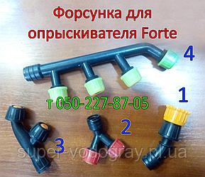 Форсунка (распылитель) для опрыскивателя Forte (с внутренней резьбой)