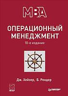 Операционный менеджмент 10-е изд