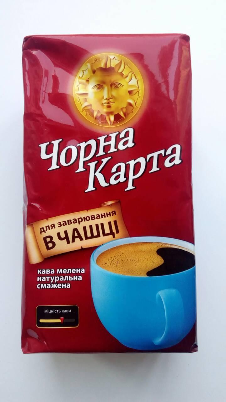 Молотый кофе Чорна Карта в чашці 275 грамм