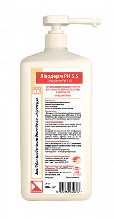 Средство дезинфекции Лизодерм рН 5.5 (крем) Бланидас -  1 л. , фото 2