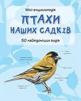 Птахи наших садків. Міні-енциклопедія.
