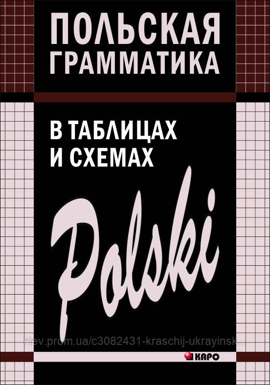 Польська граматика в таблицях і схемах. Автор Єрмола В. І.