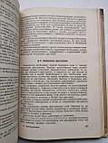 Криминалистика А.И.Винберг, фото 4