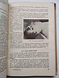 Криминалистика А.И.Винберг, фото 5