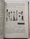 Криминалистика А.И.Винберг, фото 7