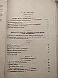 Криминалистика А.И.Винберг, фото 9