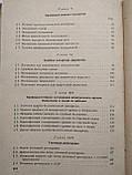 Криминалистика А.И.Винберг, фото 10