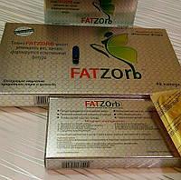 Фатзорб - капсулы для похудения FATZOrb корректировка фигуры 16 капсул
