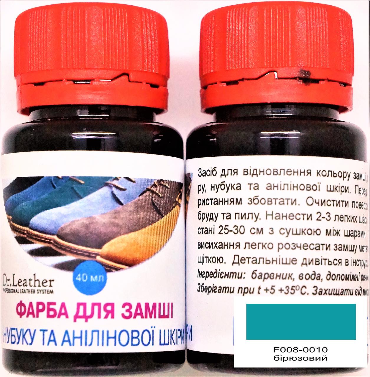 """Краска для замши 40 мм.""""Dr.Leather"""" Aniline Dye бирюзовый"""