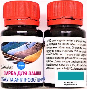"Краска для замши 40 мм.""Dr.Leather"" Aniline Dye бирюзовый, фото 2"