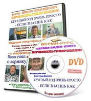 Верми-Курс это Видео-Книги на трех DVD дисках  за 230 евро