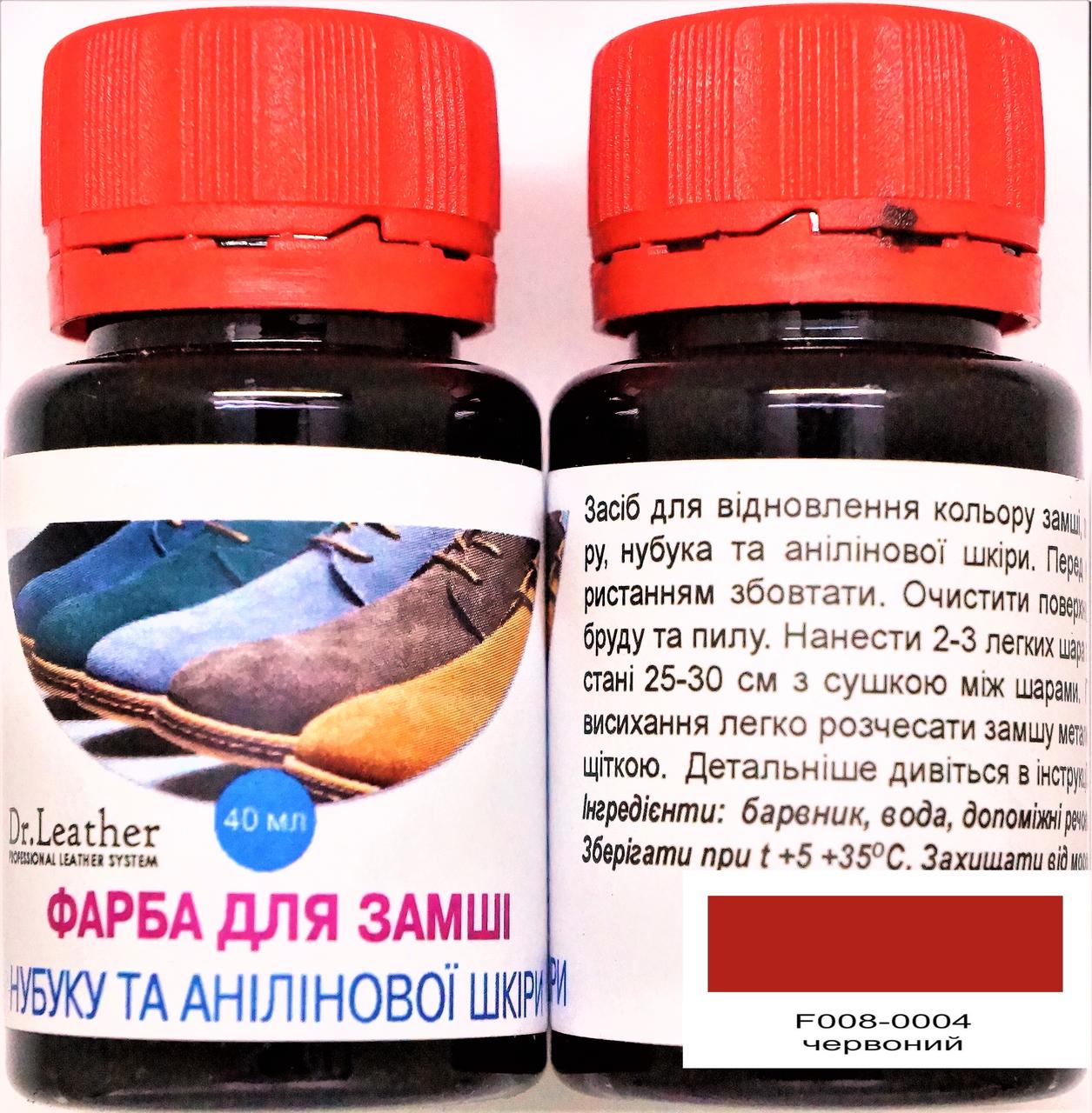 """Краска для замши 40 мм.""""Dr.Leather"""" Aniline Dye красный"""