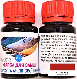 """Краска для замши 40 мм.""""Dr.Leather"""" Aniline Dye красный, фото 2"""