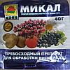 Микал фунгицид для защиты винограда, картофеля, лука, томата (Беларусь, 40 г.)