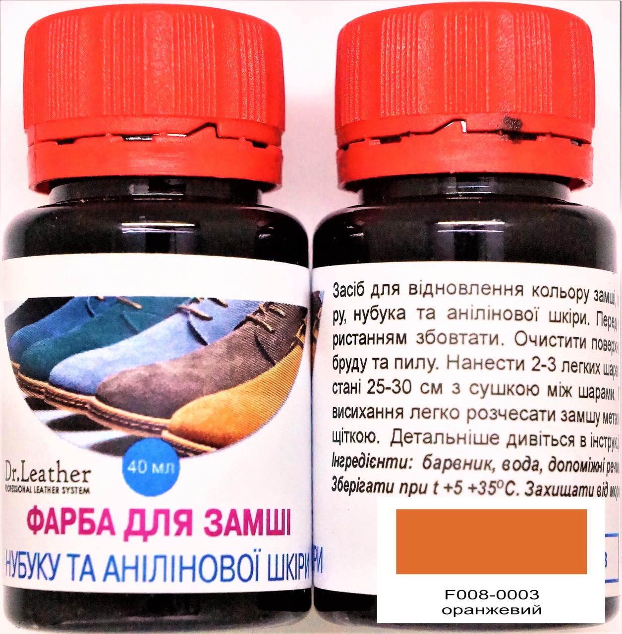 """Краска для замши 40 мм.""""Dr.Leather"""" Aniline Dye оранжевый"""