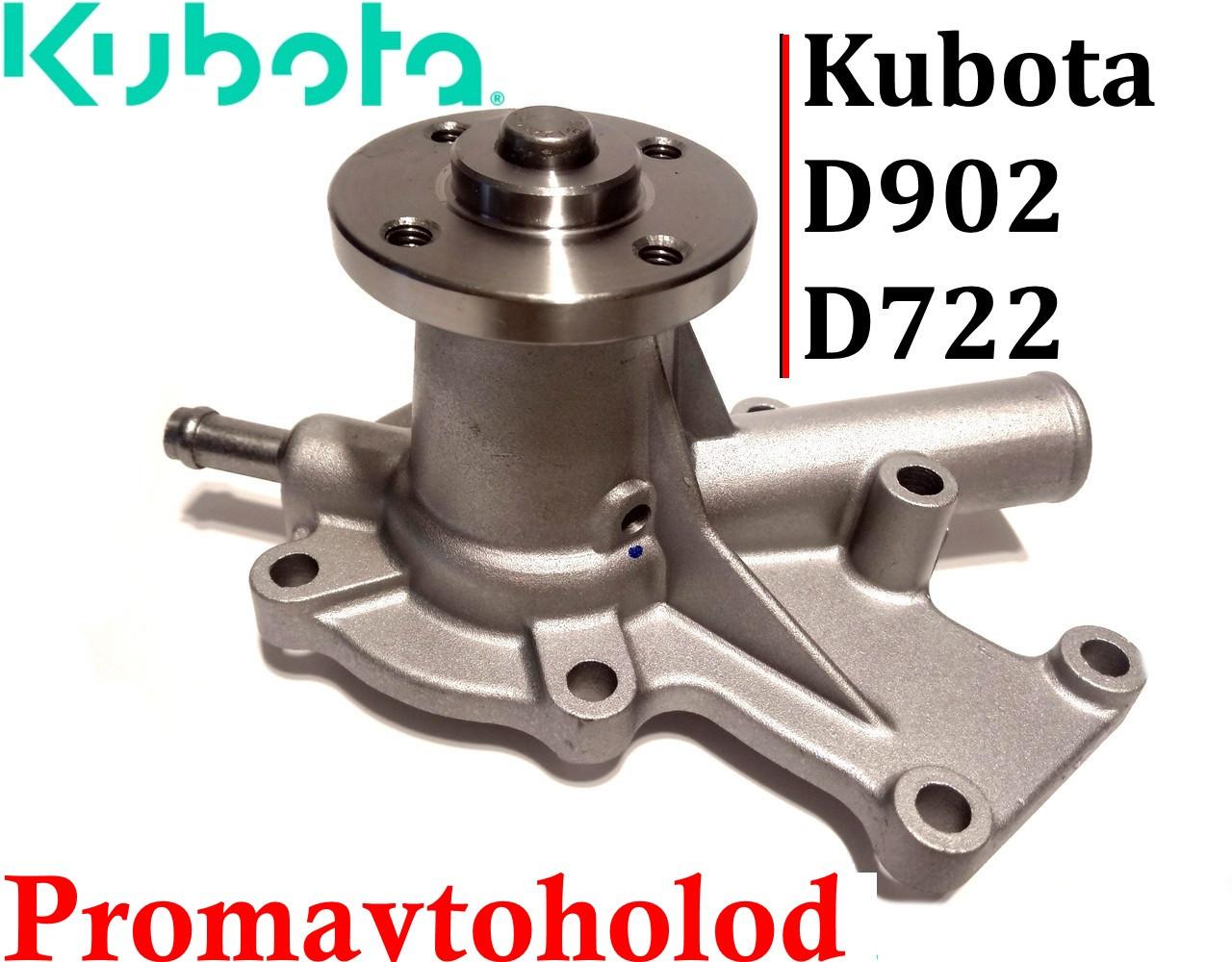 Насос водяной Kubota D722 CT 3.44 ℗