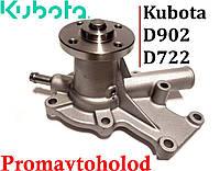 Насос водяной Kubota D722 CT 3.44 ℗, фото 1