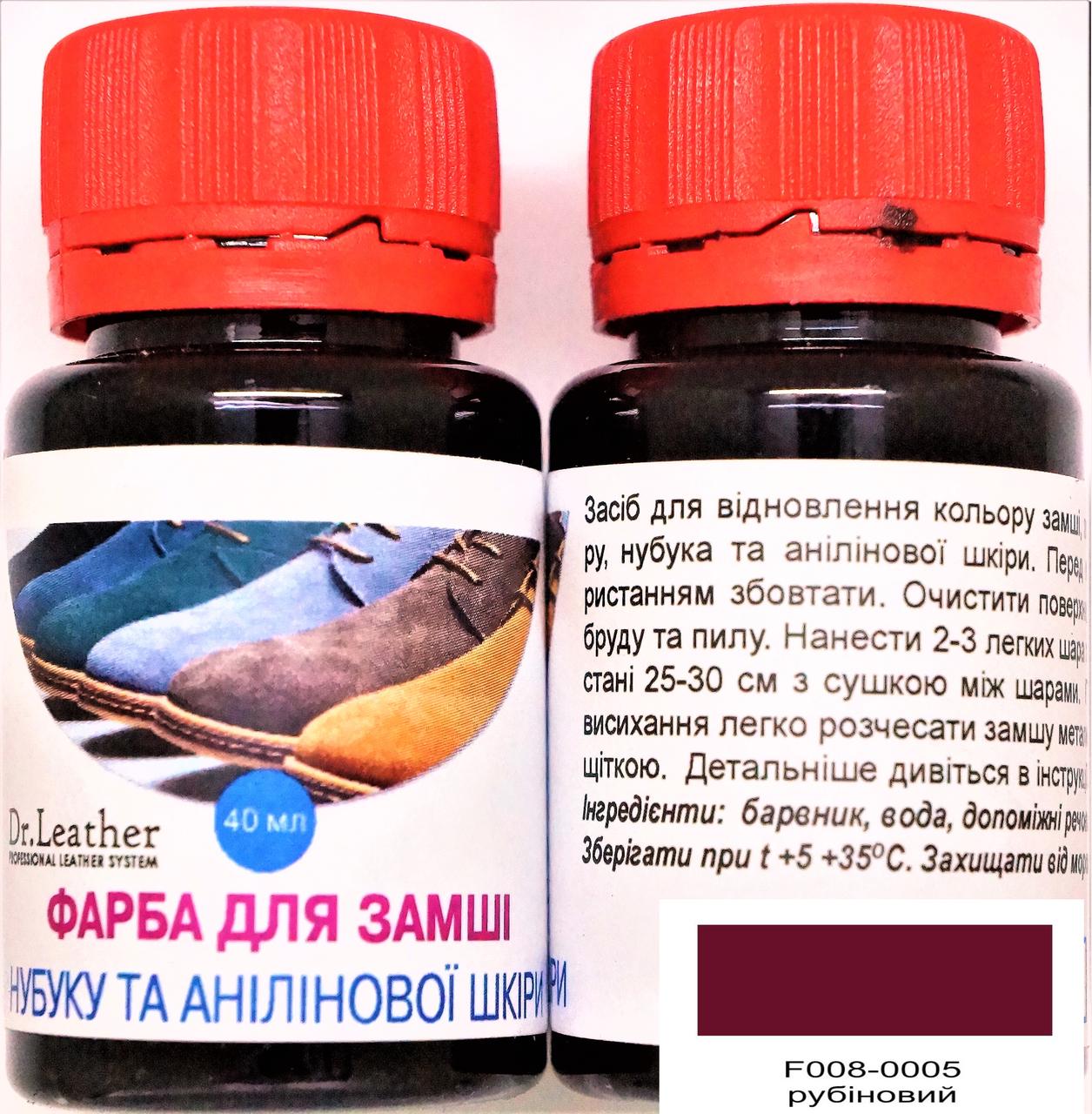 """Краска для замши 40 мм.""""Dr.Leather"""" Aniline Dye рубиновый"""