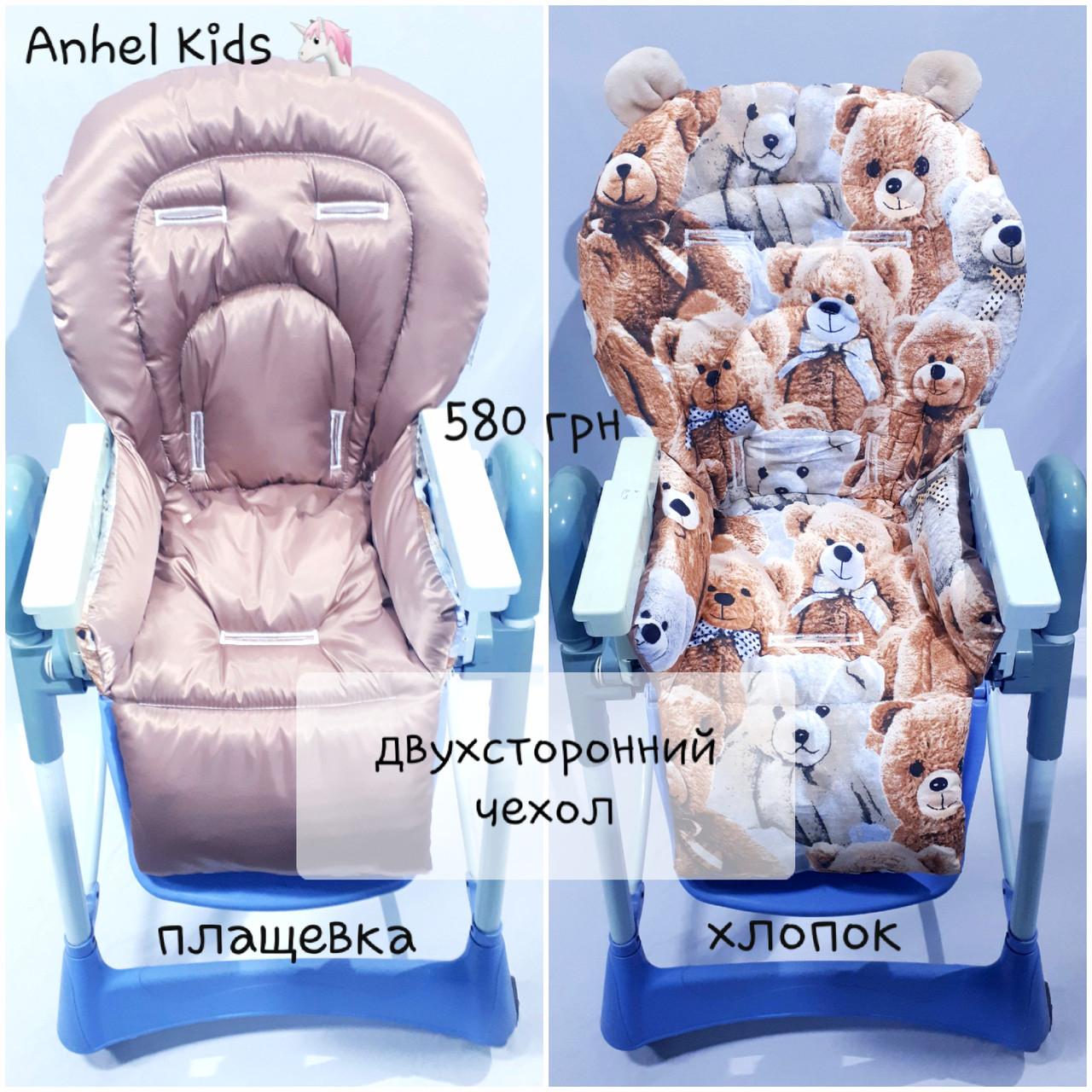 Двухсторонний чехол на стульчик для кормления Capella ABC design Joy Baby и подобные