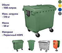Бак для мусора пластиковый 1,1 м3