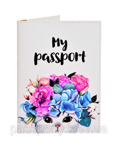 Обложка на паспорт My Passport