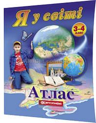 3-4 клас / Атлас. Я у світі / Картографія