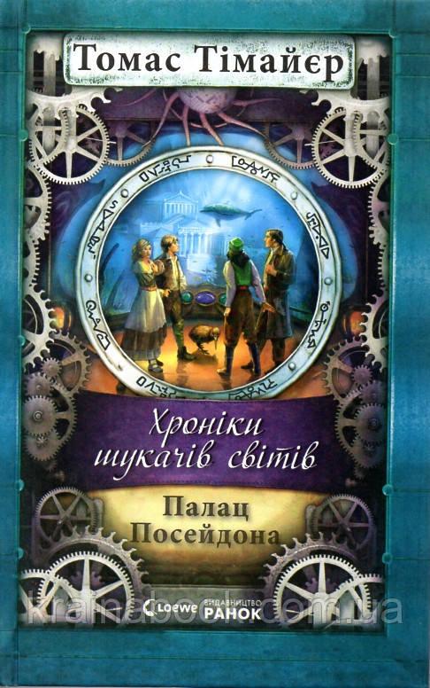 Хроніки шукачів світів. Палац Посейдона. Книга 2. Тімайєр Томас