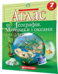 7 клас / Атлас. Географія материків і океанів / Картографія