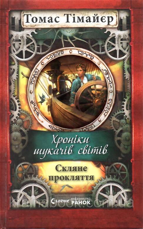 Хроніки шукачів світів. Скляне прокляття. Книга 3. Тімайєр Томас