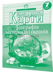 7 клас / Контурна карта. Географія материків і океанів / Картографія