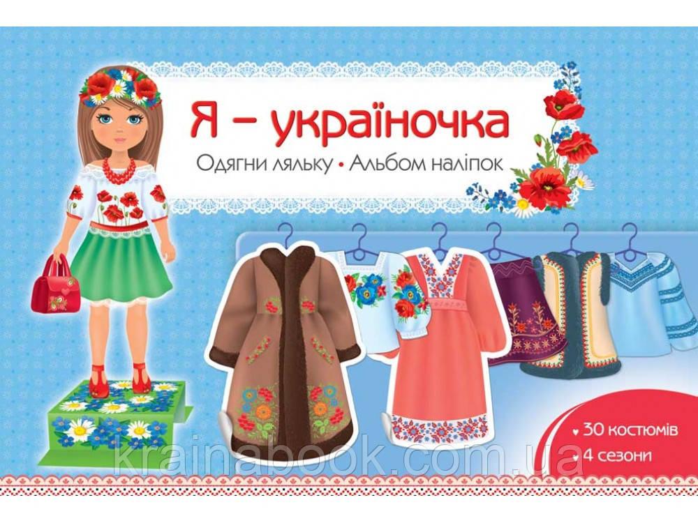 Я - україночка. Одягни ляльку. Альбом наліпок