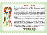 Я - україночка. Одягни ляльку. Альбом наліпок, фото 4