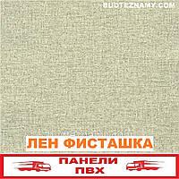 Панель пластиковая (ПВХ) Лен Фисташка (ламинированная) Decomax, 250х2700х8 мм.