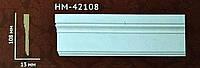 Молдинг HM-42108