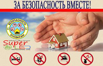 Основні правила безпечного користування електричною енергією в побуті
