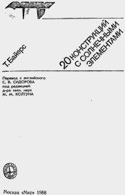 """Т. Баерс Книга Т. Баерса. """"20 конструкций с солнечными элементами"""""""