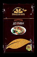 Приправа для рыбы, 50 гр