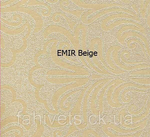 Рулонні штори відкритого типу EMIR (м.кв.) Beige