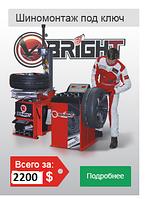 Шиномонтажный станок полуавтоматический LC810 (Bright)