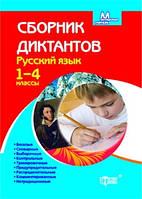Сборник диктантов. 1-4 класс. Русский язык. Курганова Н. В.