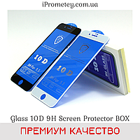 Защитное стекло Glass™ 10D 9H на Айфон 7 Plus iPhone 7 Plus для Айфон 8 Plus iPhone 8 Plus Оригинал box, фото 1