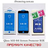 Защитное стекло 10D в упаковке для iPhone 8 Plus/7 Plus Оригинал Glass™ 9H олеофобное покрытие на Айфон, фото 2