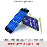 Защитное стекло 10D в упаковке для iPhone 8 Plus/7 Plus Оригинал Glass™ 9H олеофобное покрытие на Айфон, фото 3