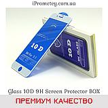 Защитное стекло 10D в упаковке для iPhone 8 Plus/7 Plus Оригинал Glass™ 9H олеофобное покрытие на Айфон, фото 5